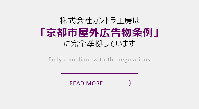 株式会社カントラ工房は「京都市屋外広告物条例」に完全準拠しています