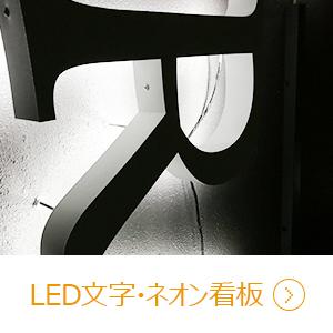 LED文字・ネオン看板