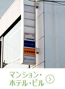 マンション・ホテル・ビル