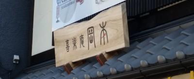 木彫り看板トリミング